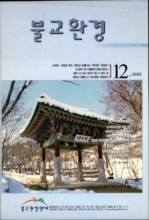 불교환경 2002년 12월호