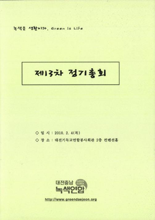 제13차 정기총회 자료집