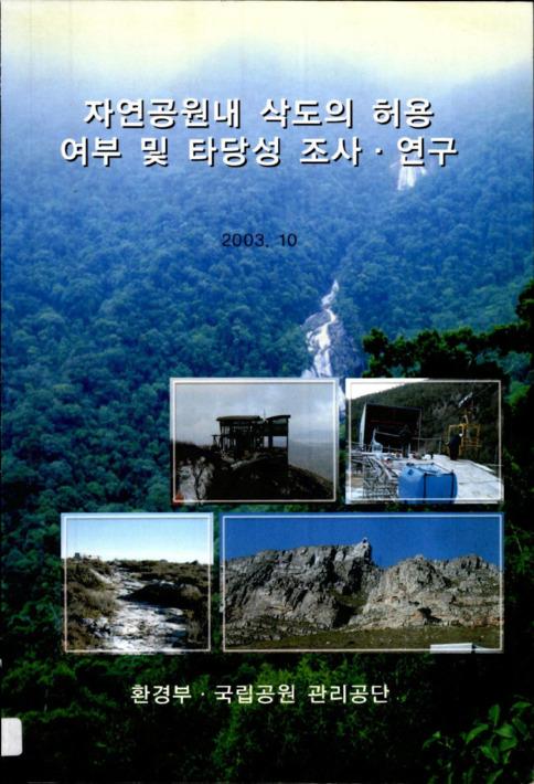 자연공원내 삭도의 허용 여부 및 타당성 조사 연구