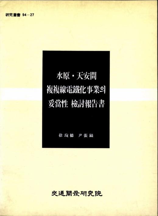 水原.天安門 複複線電鐵化事業의 妥當性 檢討報告書