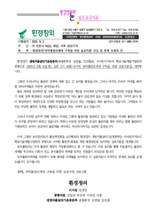 [보도자료] 유역물관리체제 구축을 위한 심포지엄 보도 및 취재 요청서