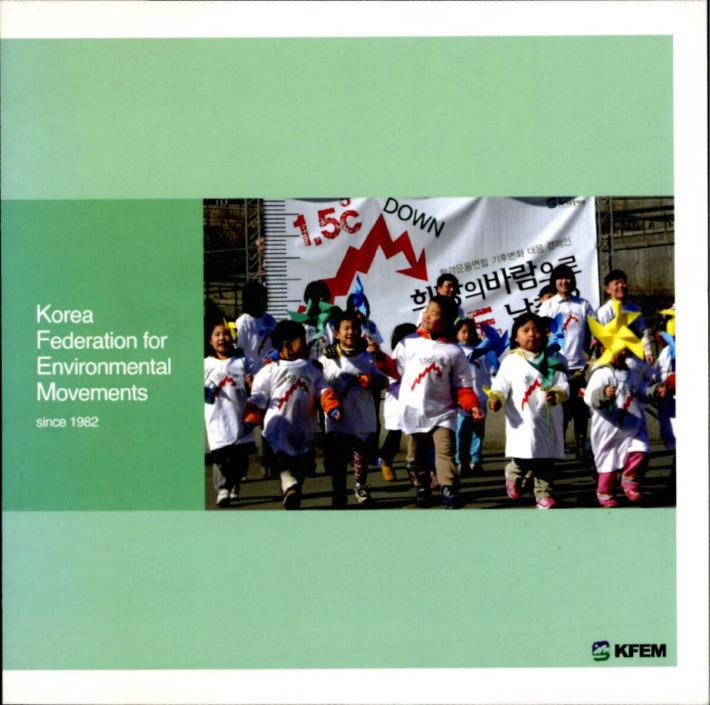 Korean Federation for Environmental Movements since 1982