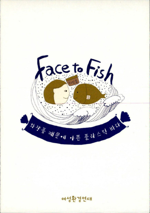 Face to Fish