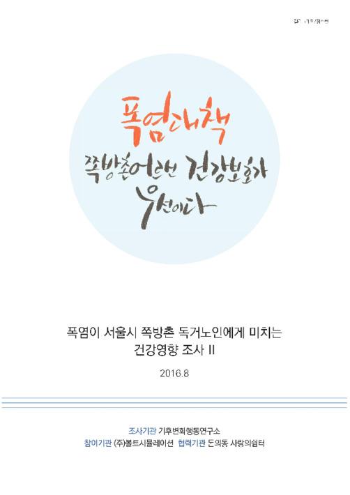 폭염이 서울시 쪽방촌 독거노인에게 미치는 건강영향 조사 II
