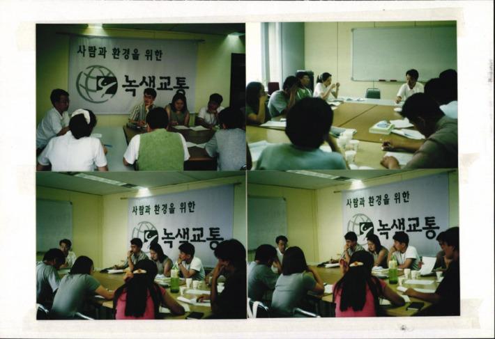 녹색교통운동 주관 회의 사진