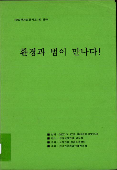 2007 환경법률학교 - 봄 강좌