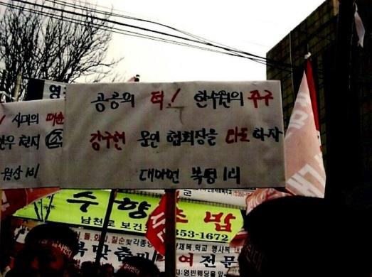 영광 핵폐기장 반대 범국민 결의대회