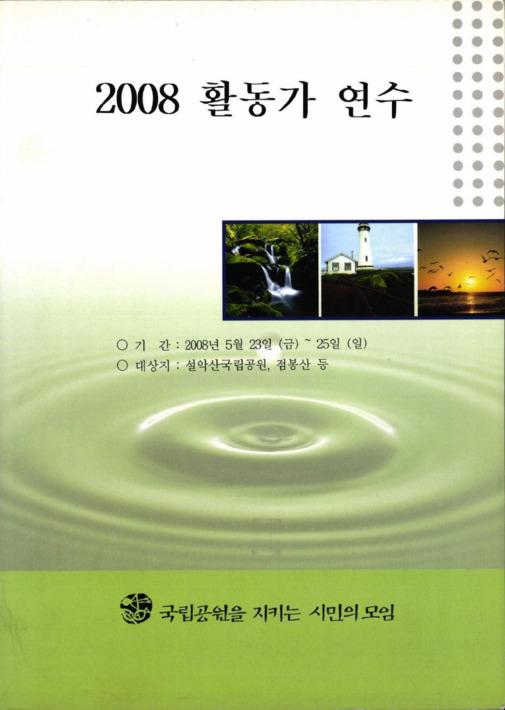 2008 활동가 연수