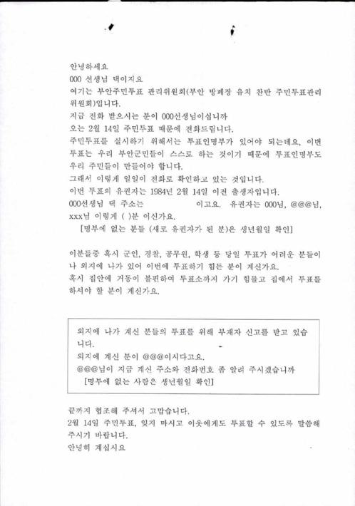 [부안 주민투표 안내전화]