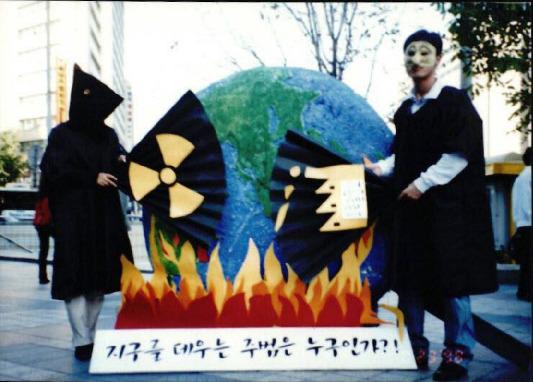 지구온난화 반대시위 및 일본 교토회의 기후변화협약 13