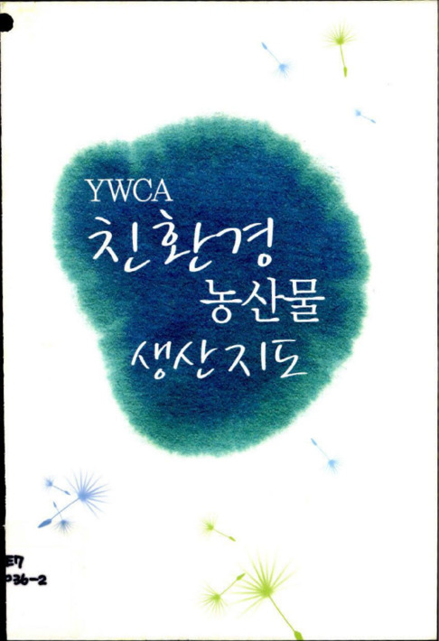 YWCA 친환경 농산물 생산지도