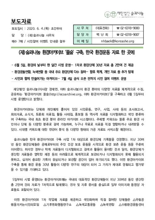 [보도자료] (재)숲과나눔 환경아카이브 '풀숲' 구축, 한국 환경운동 자료 한 곳에
