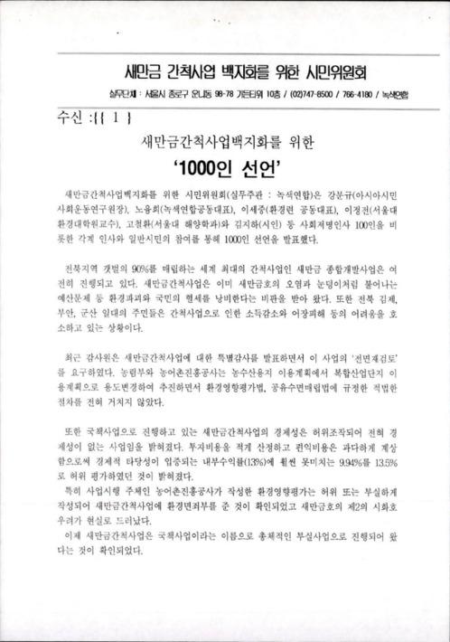 새만금간척사업백지화를 위한 1000인 선언