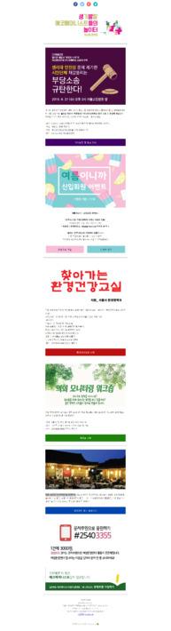 여성환경연대 뉴스레터 2018년 6월 22일