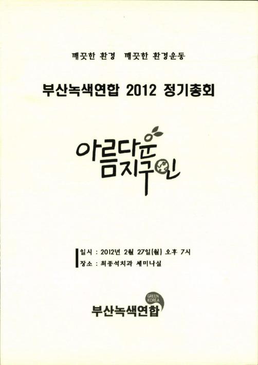 부산녹색연합 2012 정기총회 자료집