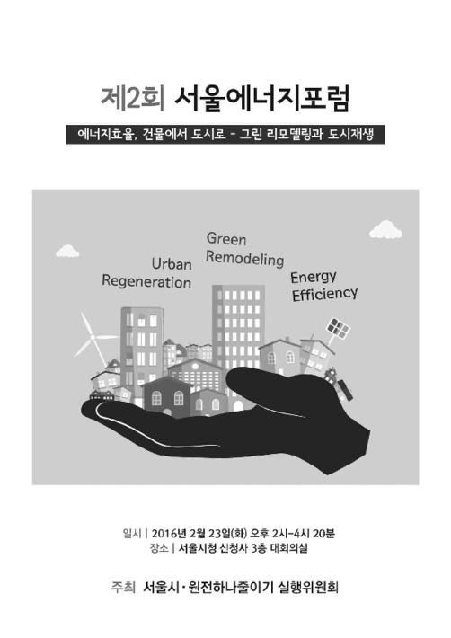 [제2회 서울에너지포럼] 에너지 효율, 건물에서 도시로 - 그린 리모델링과 도시재생 [자료집]
