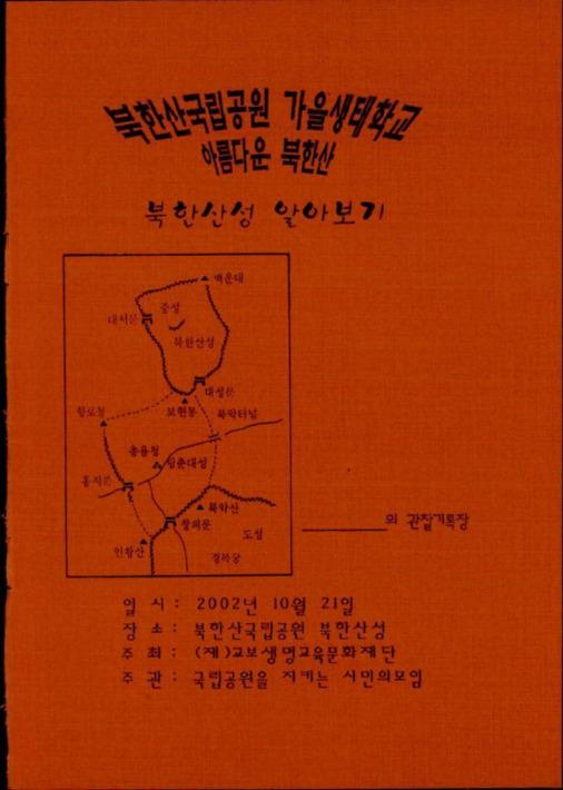 북한산국립공원 가을생태학교