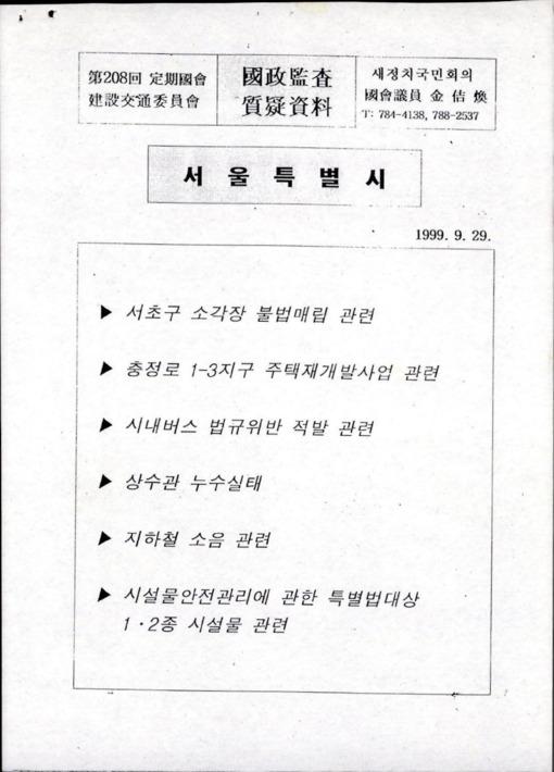 [국정감사 보도자료]