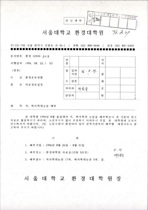석,박사학위논문 배부
