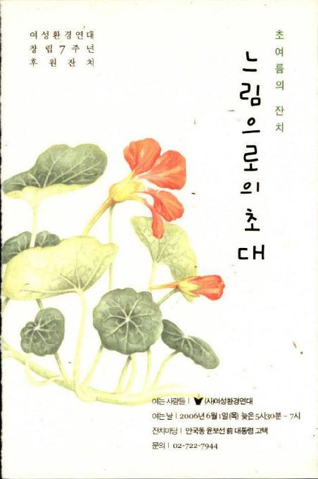 여성환경연대 창립7주년 후원잔치 초대장