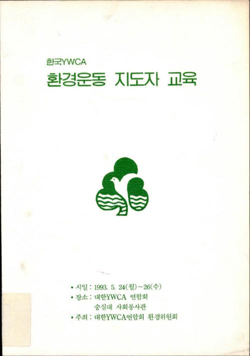 한국YWCA 환경운동 지도자 교육