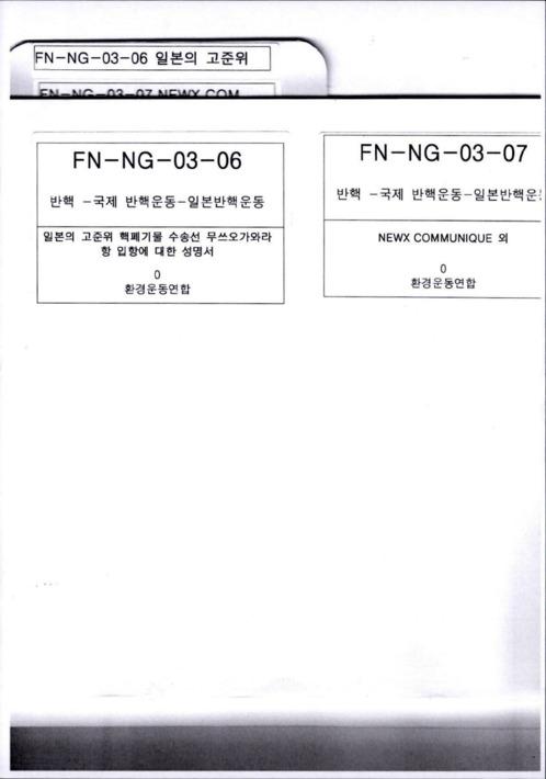 [일본 반핵운동 철의 표지]
