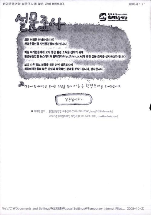 [환경운동연합 뉴스레터와 홈페이지에 관한 설문조사]
