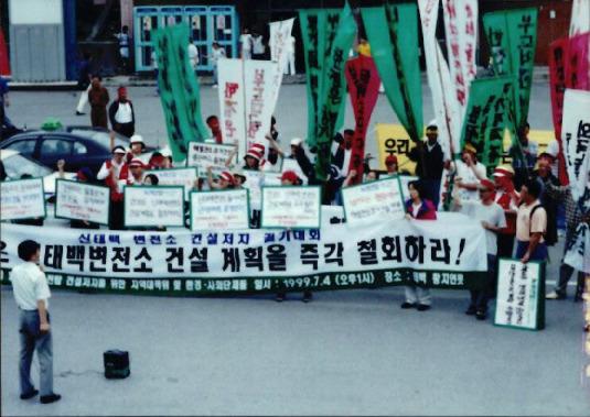 1999.1.4 신태백 변전소 건설저지 궐기대회 5