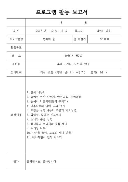 프로그램 활동 보고서