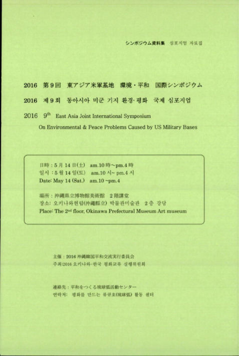 2016 제9회 동아시아 미군 기지 환경.평화 국제 심포지엄