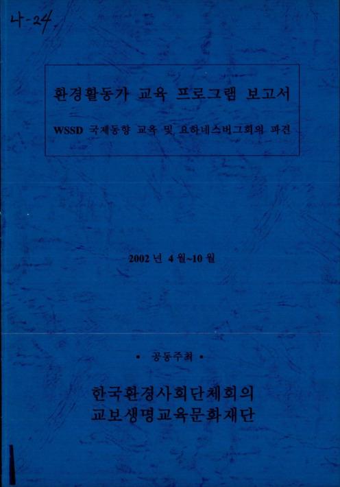 환경활동가 교육 프로그램 보고서