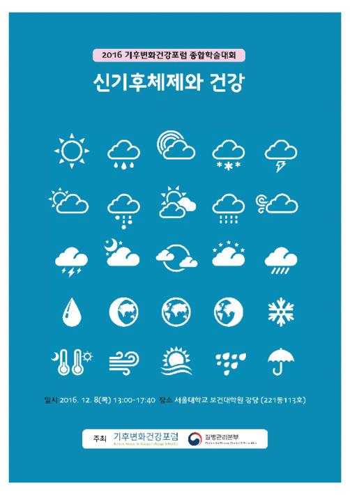 [2016 기후변화건강포럼 종합학술대회] 신기후체제와 건강 [자료집]