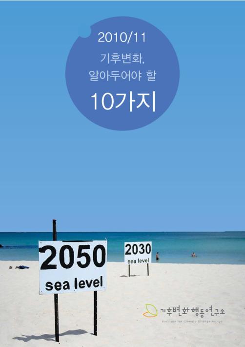 2010/2011 기후변화 알아두어야 할 10가지 [브로셔]