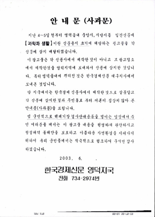 [한국경제신문 영덕지국에서 주민들에게 보낸 안내문]