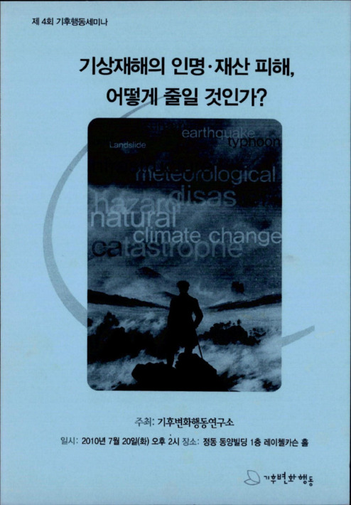 [제4회 기후행동세미나] 기상재해의 인명 재산 피해, 어떻게 줄일 것인가 [자료집]