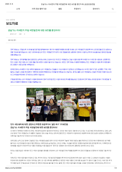 온실가스·미세먼지 주범 석탄발전에 대한 보조를 중단하라!