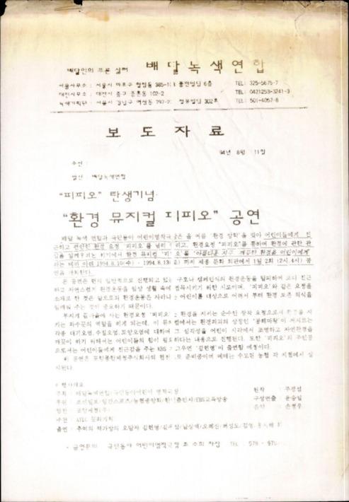 """""""피피오"""" 탄생기념 """"환경 뮤지컬 피피오"""" 공연"""