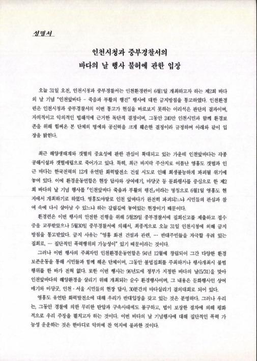인천시청과 중부경찰서의 바다의 날 행사 불허에 관한 입장