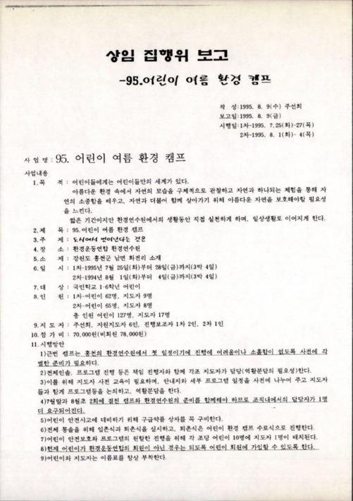 상임 집행위 보고