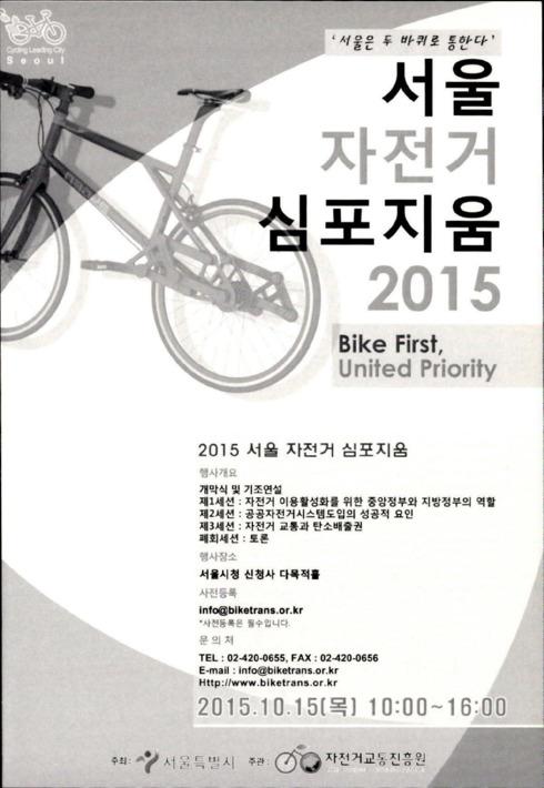서울 자전거 심포지움 2015