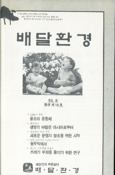 배달환경 1993년 8월 통권 제18호
