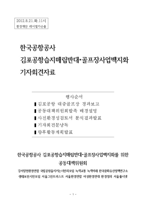 한국공항공사 김포공항습지매립반대와 골프장사업백지화 기자회견 자료