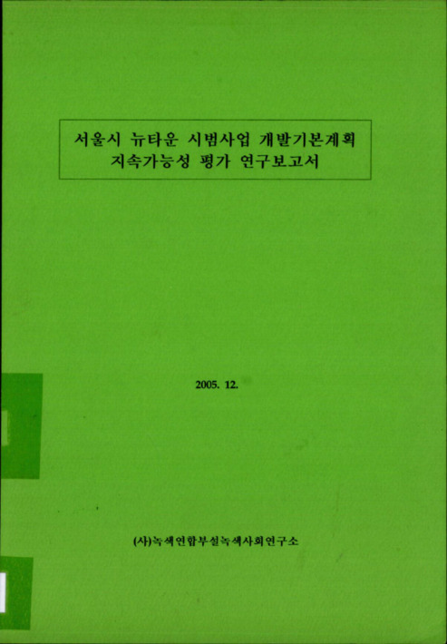 서울시 뉴타운 시범사업 개발기본계획 지속가능성 평가 연구보고서