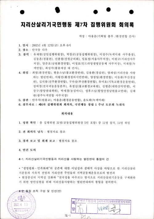 2002년도 지리산살리기국민행동 7차 집행위원회 회의록