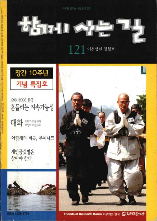 함께 사는 길 2003년 7월호