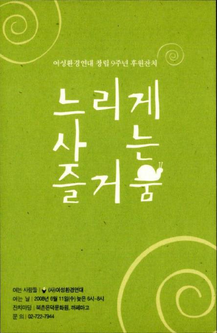 여성환경연대 창립 9주년 후원잔치 초대장