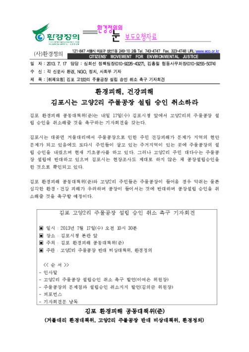 [보도자료] 김포 고양2리 주물공장 설립 승인 취소 촉구 기자회견 안내