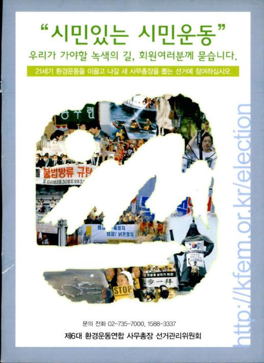[제6대 사무총장 선거 홍보 자료]