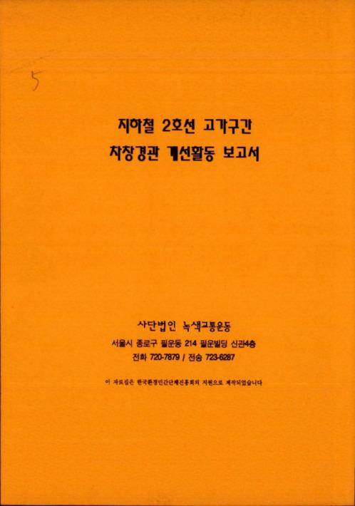 지하철 2호선 고가구간 차창경관 개선활동 보고서
