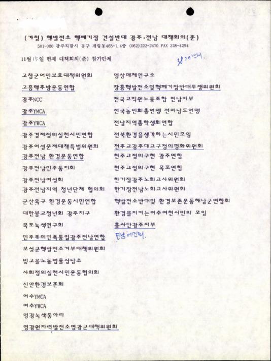 11월 15일 현재 대책회의준 참가단체